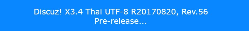 Discuz! X3.4 Thai UTF-8 R20170820, Rev.56 (รุ่นสุดท้าย ก่อนปล่อยสาธารณะ)